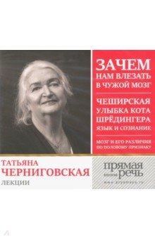 Zakazat.ru: Татьяна Черниговская. Лекции. Черниговская Татьяна Владимировна