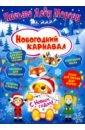 Письмо Деду Морозу. Новогодний карнавал, Милова Клавдия