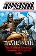 Тамерлан. Железный Хромец против русского чуда