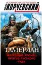 Обложка Тамерлан. Железный Хромец против русского чуда