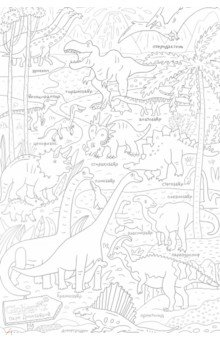 """Огромная раскраска """"Парк динозавров"""" (PA075)"""