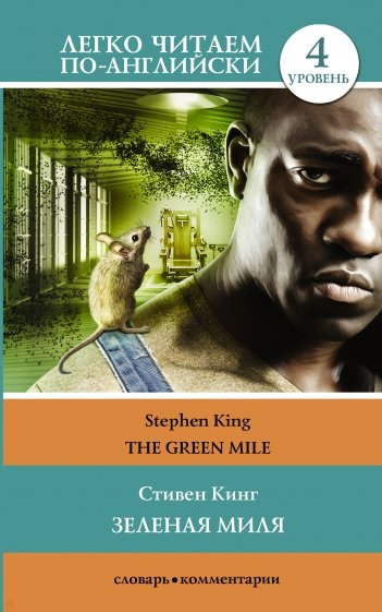 Зеленая миля. Уровень 4, Кинг С.