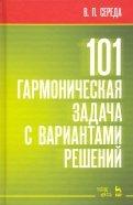 101 гармоническая задача с вариантами решений. Учебно-методическое пособие