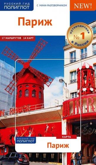 Париж, с картой, Стюбен Б.