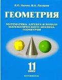 Геометрия. 11 класс. Базовый и углубленный уровни. Учебное пособие