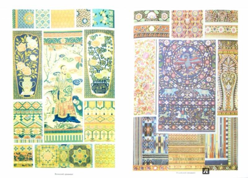 Иллюстрация 1 из 15 для Орнамент: Учебное пособие - Лидия Фокина | Лабиринт - книги. Источник: Лабиринт
