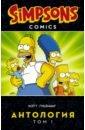 Обложка Симпсоны. Антология. Том 1