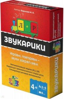 Купить Звукарики (47011245), УМЦ Ребус, Карточные игры для детей
