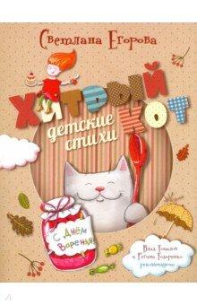 Купить Хитрый кот. Детские стихи, Грифон, Отечественная поэзия для детей
