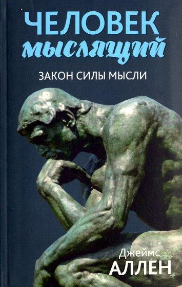 Человек мыслящий: От нищеты к силе, или Достижение душевного благополучия и покоя, Аллен Д.