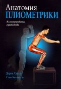 Анатомия плиометрики. Иллюстрированное руководство