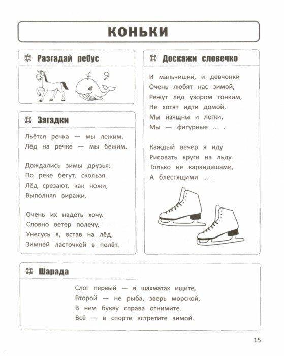 Иллюстрация 1 из 4 для Словарные слова в ребусах, шарадах, загадках | Лабиринт - книги. Источник: Лабиринт