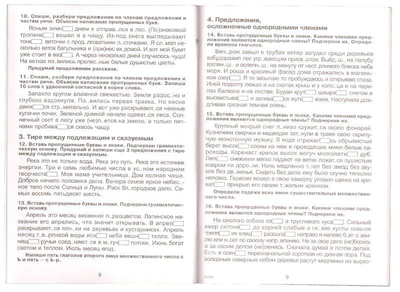 Иллюстрация 1 из 2 для Сборник упражнений по русскому языку для 5 класса - Татьяна Шклярова | Лабиринт - книги. Источник: Лабиринт