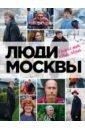 Люди Москвы. Спешим жить, любить, творить, Панков Игорь