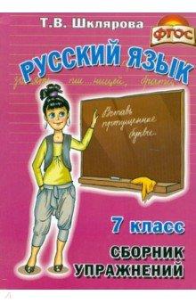 Русский язык. 7 класса. Сборник упражнений. Пособие для средней школы. ФГОС