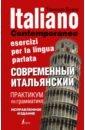 Современный итальянский. Практикум по грамматике, Буэно Томмазо,Илларионова Александра Львовна