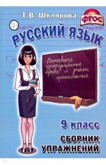 Русский язык. 9 класс. Сборник упражнений. ФГОС