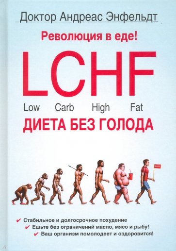 Революция в еде! LCHF. Диета без голода