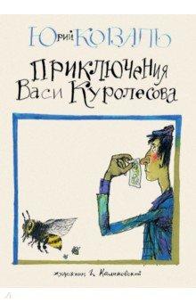 Купить Приключения Васи Куролесова, Речь, Приключения. Детективы