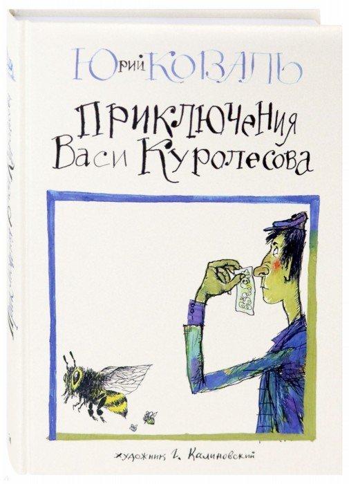 Иллюстрация 1 из 35 для Приключения Васи Куролесова - Юрий Коваль | Лабиринт - книги. Источник: Лабиринт
