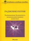 Радиобиология. Радиационная безопасность сельскохозяйственных животных