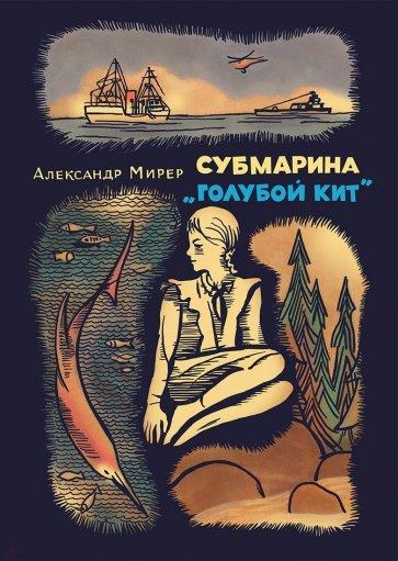 "Субмарина ""Голубой кит"", Мирер Александр Исаакович"