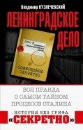 Ленинградское дело. Вся правда о самом тайном процессе Сталина