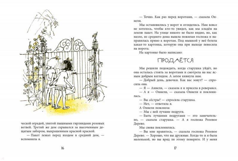 Иллюстрация 1 из 47 для Дом Оннели и Аннели - Марьятта Куренниеми | Лабиринт - книги. Источник: Лабиринт