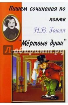 """Пишем сочинения по поэме Н.В. Гоголя """"Мертвые души"""""""