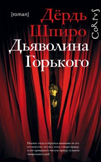 Дьяволина Горького, Шпиро Д.