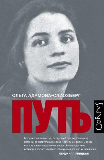 Путь, Адамова-Слиозберг О.