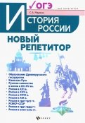 История России. Новый репетитор для подготовки к ОГЭ