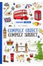 Complex Object. Complez Subject,