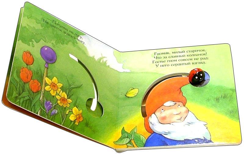 Иллюстрация 1 из 2 для Поиграй с божьей коровкой. Проведи меня по книжке   Лабиринт - книги. Источник: Лабиринт