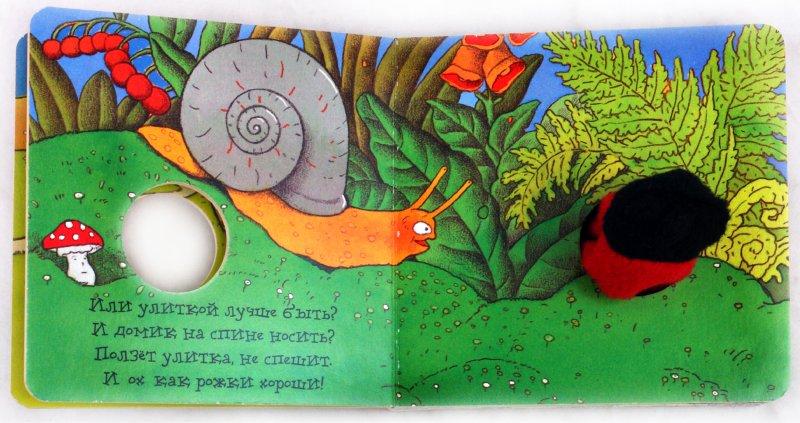 Иллюстрация 1 из 15 для Я лучше всех! Плюшевые непоседы | Лабиринт - книги. Источник: Лабиринт
