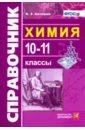 Обложка Справочник по химии 10-11кл.
