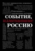 События, изменившие Россию