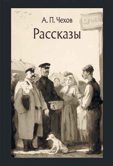 Рассказы, Чехов Антон Павлович