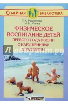 Физическое воспитание детей первого года жизни с нарушениями в развитии
