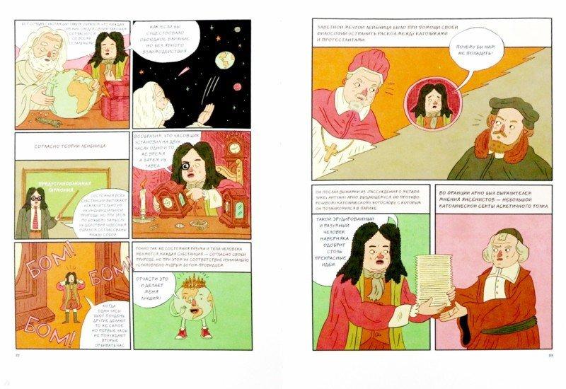 Иллюстрация 1 из 5 для Еретики! Чудесные (и опасные) истоки философии Нового времени - Стивен Надлер | Лабиринт - книги. Источник: Лабиринт