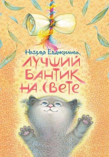 Лучший бантик на свете, Евдокимова Наталья Николаевна