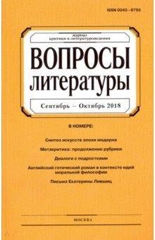 """Журнал """"Вопросы Литературы"""" № 5. 2018"""