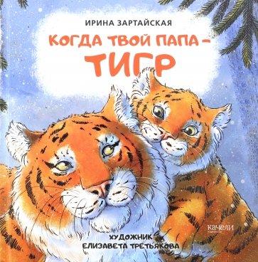 Когда твой папа тигр, Зартайская Ирина Вадимовна