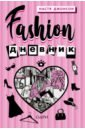 Fashion дневник от Насти Джонсон,
