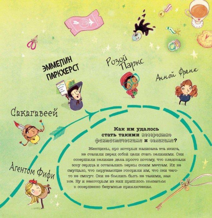 Иллюстрация 4 из 25 для Фантастические женщины, которые изменили мир - Кейт Панкхерст | Лабиринт - книги. Источник: Лабиринт