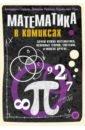 Обложка Математика в комиксах