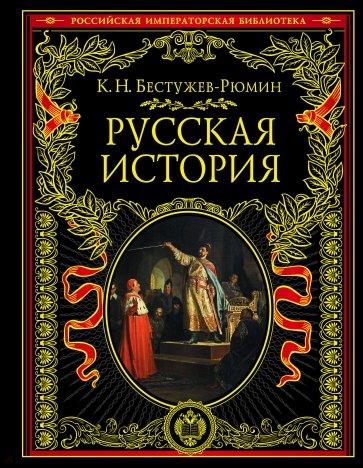 Русская история, Бестужев-Рюмин К.