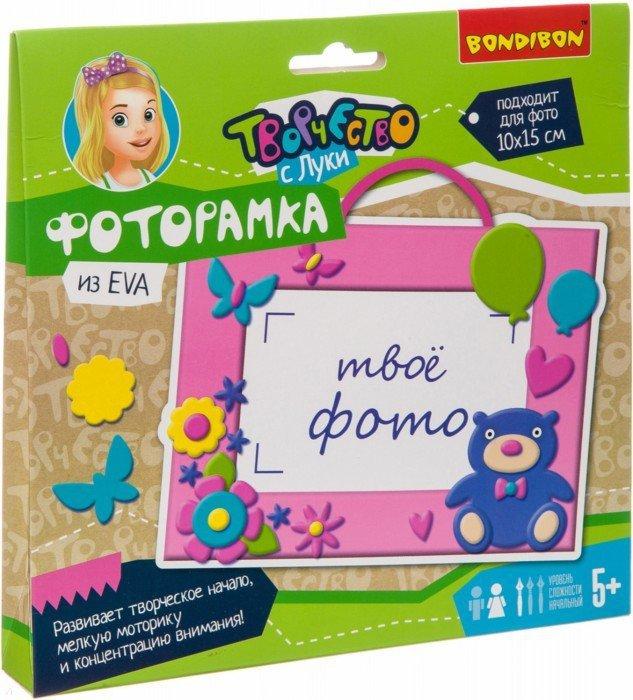 Иллюстрация 1 из 3 для Набор для творчества. Фоторамка из EVA (ВВ3099) | Лабиринт - игрушки. Источник: Лабиринт