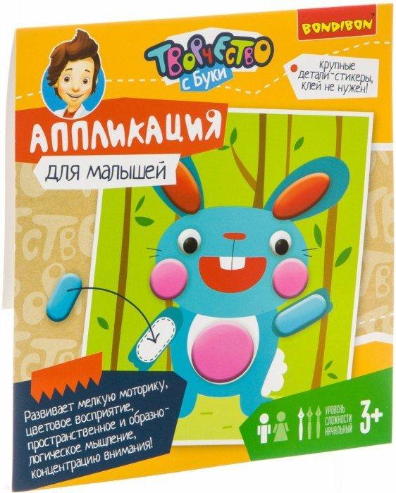 """Иллюстрация 1 из 5 для Набор """"Аппликация для малышей. Зайчик"""" (ВВ3271)   Лабиринт - игрушки. Источник: Лабиринт"""