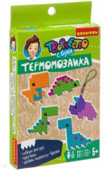 """Набор для творчества """"Термомозаика 2D. Динозавры"""" (ВВ3284)"""